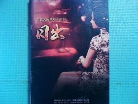 歌剧节目单  日出(国家大剧院。2015.宋元明,戴玉强)