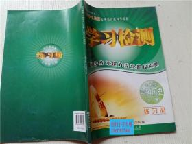 学习检测 七年级中国历史上册练习册(中华书局版) 《学习检测》丛书编写组 编 河南大学出版社 大16