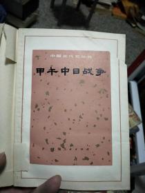 甲午中日战争   中国近代史丛书
