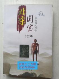 *北宋国宝-针灸铜人传奇 彭耀祥于根兴 中国戏剧出版社