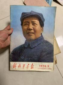 解放军画报1970年第9期,抗战胜利25周年特辑,完整,多幅林彪像,无涂画。