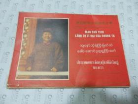 我们的伟大领袖毛主席(越,缅,泰版)彩色画片10张