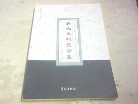 唐宋史研究论集