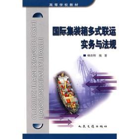 国际集装箱多式联运实务与法规