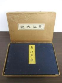 《长江大观》  巧美堂  1974年  约8开 双盒套   日本直邮包邮 在库