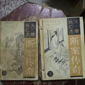 狄仁杰大唐断案传奇(中下册)