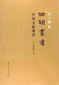天一閣藏四明叢書珍稀文獻圖錄(16開 全一冊)