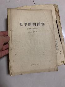毛主席的回忆 1893-1936  16开!