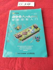 零基础Arduino智能控制入门
