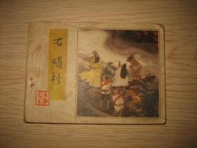 连环画:石碣村【水浒之七】