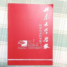 北京大学学报哲学社会科学版2017年第1期