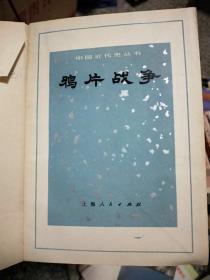 鸦片战争   中国近代史丛书
