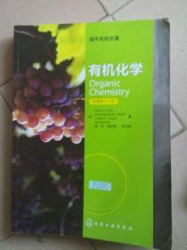 有机化学【原著第十三版】英文版