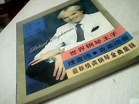 世界钢琴王子 理查德克莱德曼  最新情调钢琴金曲集锦