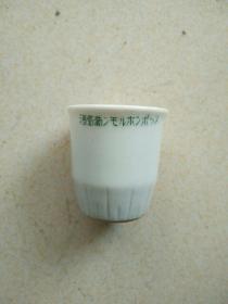 满洲时期,日本葡萄酒杯。4/3.6