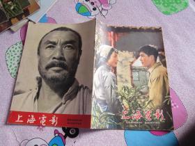上海电影(1961年第5期)