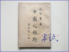 学林第九辑 近百年来中国之银行  1944年初版