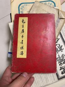 毛主席手书选集(内有毛主席,林彪合影)林彪像,林彪题词完整