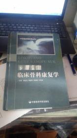 临床骨科康复学 (中华临床骨科学丛书)