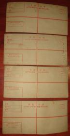 1951年保价信函、空白、火漆印志(4张合售)
