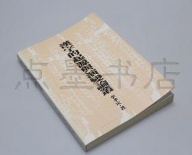 私藏好品《汉字的起源与演变论丛》 李孝定 著
