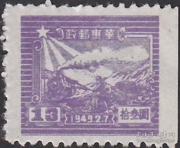华东邮政 1949年火车运输图13元1枚新