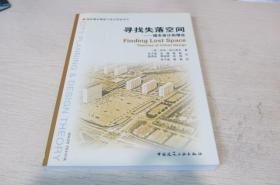 尋找失落空間——城市設計的理論
