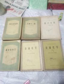 6本50年代(高等学校教科书)