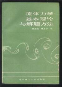 流体力学基本理论与解题方法 (仅印1500册)