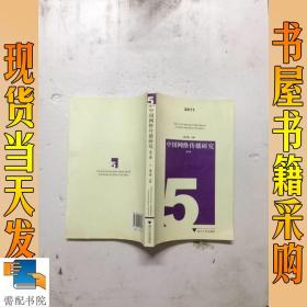 中国网络传播研究 2011(第五辑)