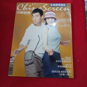 中国银幕1999年第12期