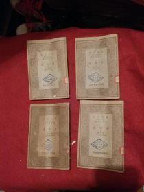万有文库:古代法(全四册)