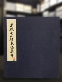 漢魏南北朝墓志集釋( 16開線裝    全一函六冊 )