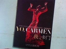 歌剧节目单  我,卡门(国家大剧院。2016.宋元明,戴玉强)