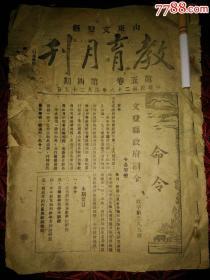 """民国时期山东省文登县""""教育月刊""""(缺一张7~8页)"""