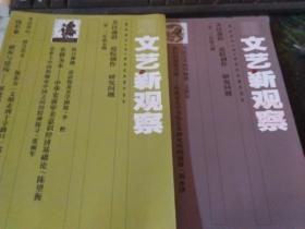 文艺新观察2013年10.12月下(两本合售)