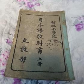 满洲国初级小学:  日本语教科书(上册)后封皮后加  无版权页