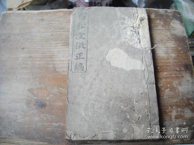 民国活字印本.....安徽宿松征文偏...卷1-3合订一册.