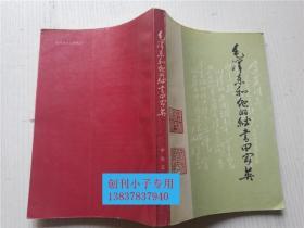 毛泽东和他的秘书田家英 董边 镡德山 曾自编 中央文献出版社