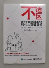 不适区:领导者如何将艰难对话转化为突破良机(全新塑封)