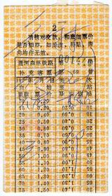 新中国火车票----世界里程最长森林窄轨铁路--1979年通河森林铁路