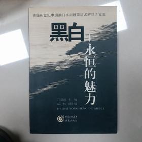 黑白:永恒的魅力:首届新世纪中国黑白木刻版画学术研讨会文集