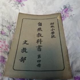 满洲国初级小学校: 自然教科书(第四册)