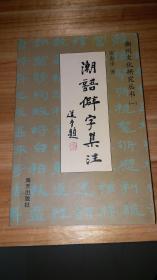 潮州文化研究丛书(一)----潮语僻字集注----
