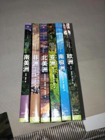 美丽的地球系列【亚洲+欧洲+南美洲+非洲+北美洲+南极洲】6册合售