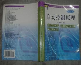 自动控制原理(修订版)庞国仲 编 中国科学技术大学出版社【16开 品佳】