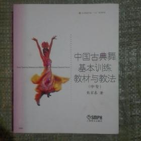 """北京舞蹈学院""""十五""""规划教材:中国古典舞基本训练教材与教法(中专)"""