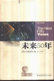 第一推动 综合系列 未来50年