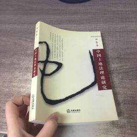 中国土地法理论研究