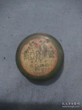 (箱6)建国初期 公私合营 新亚药厂 新亚绿药膏铁广告盒,尺寸3.7*1.2cm